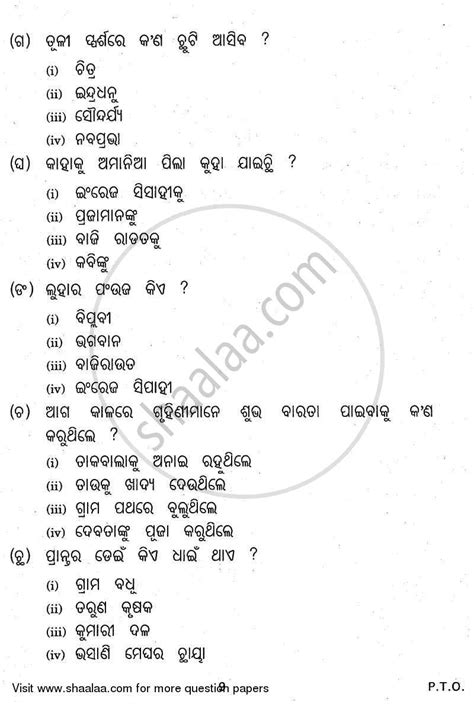 Question Paper - CBSE Class 10 Odia 2010-2011 with PDF