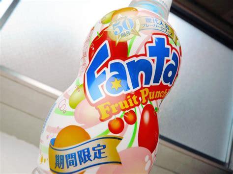 fruit punch fanta 歴代人気フレーバーシリーズ最終回 ファンタ フルーツパンチ 試飲レビュー gigazine