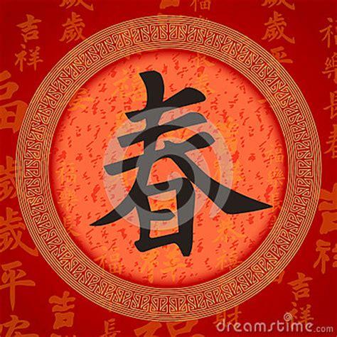 imagenes de simbolos chinos de buena suerte s 237 mbolos chinos de la buena suerte de la caligraf 237 a fotos