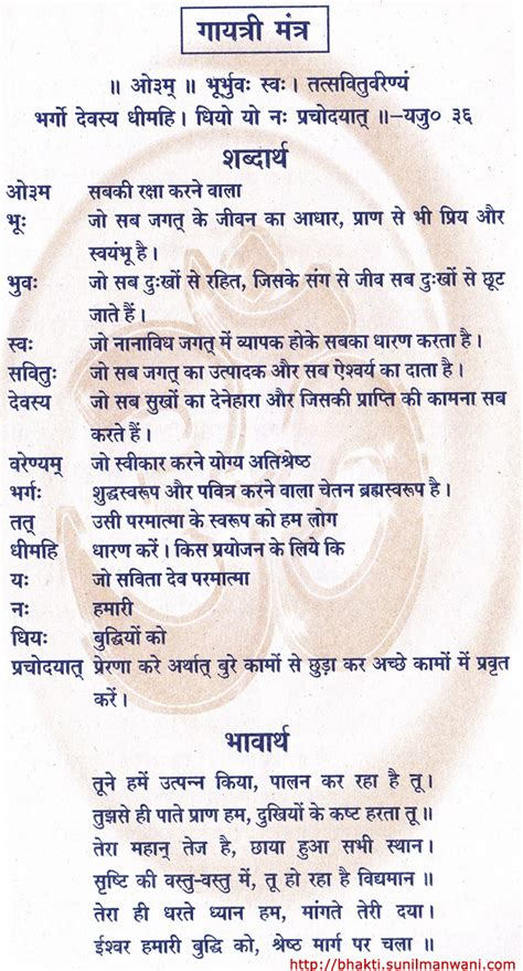 mantra meaning gayatri mantra bhakti devotion