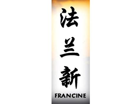 francine in chinese francine chinese name for tattoo