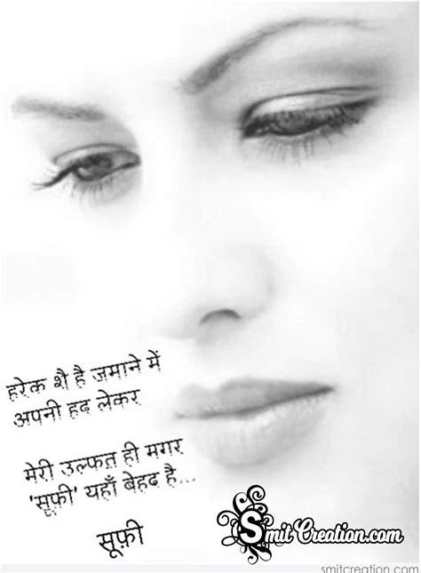 Harek She Hai Jamane Me Apni Had Lekar - SmitCreation.com