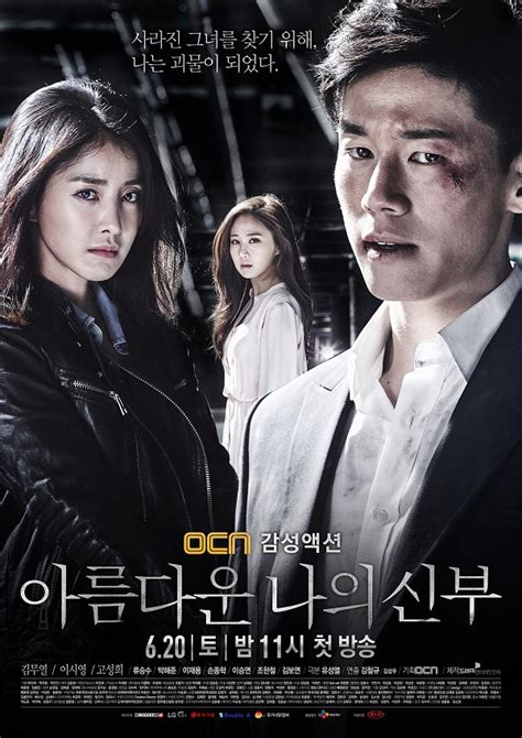 film drama korea he is beautiful photos added new poster for the korean drama my