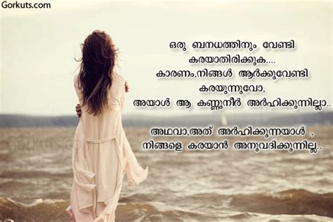 Wedding Anniversary Song Malayalam by Sms Messages Shayari