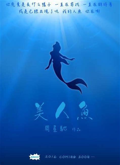 film mandarin mermaid 2016 china movies action movies adventure movies