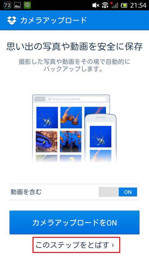 theme line link dropbox lineで動画も写真も容量無制限で送れる 超絶便利なdropboxの使い方