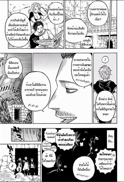 Black Clover Vol 11 black clover ตอนท 11 อ านการ ต นแปลไทย ฟร ๆ