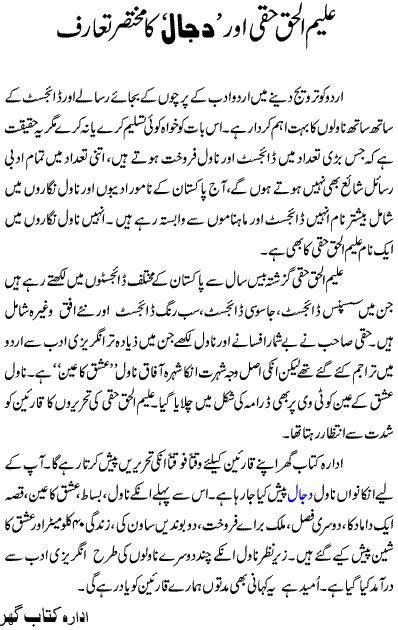 film horror urdu blog archives squatmizi mp3