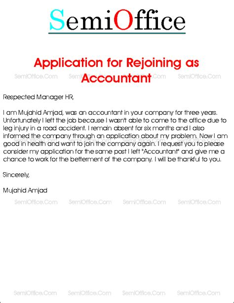 application letter joining company application for rejoining the and company