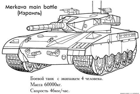 30 Dessins De Coloriage Tank 224 Imprimer Tanks Coloring Pages Croke