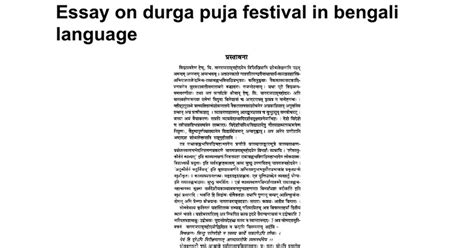 Durga Puja Essay by Write A Essay On Durga Puja Durga Puja Paragraph Essay On Durga Puja Festival For