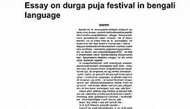 essay on durga puja in bengali language