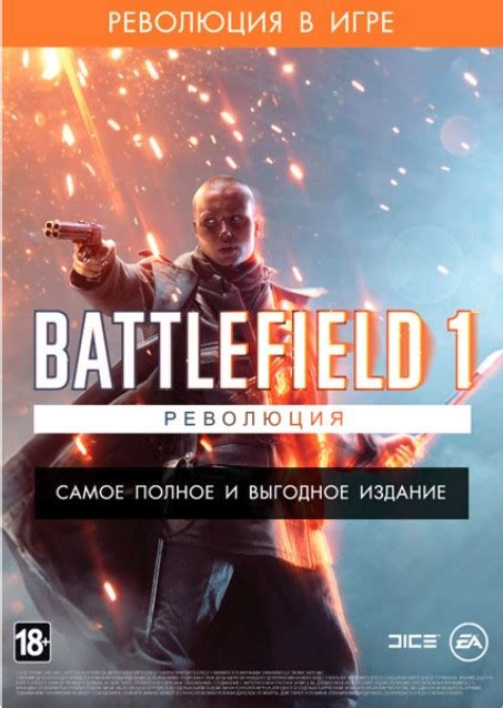 Battlefield 1 Revolution Edition Cd Key Origin buy battlefield 1 revolution origin key ru pl gift and
