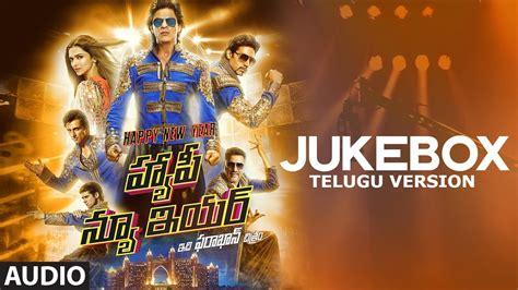 best happy new year songs in telugu happy new year songs telugu version jukebox shah rukh khan deepika padukone