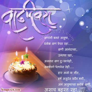 marathi birthday pics images wallpaper  facebook page