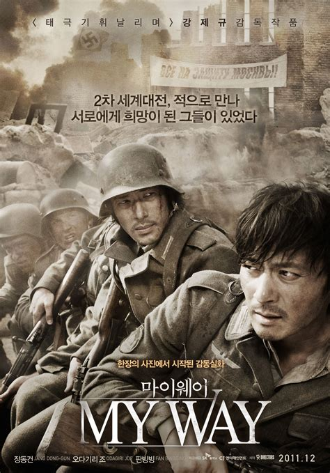japanese the way added new poster and stills for the upcoming korean