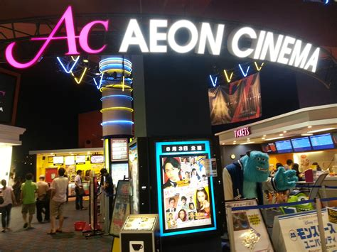 cinema 21 xyz file aeon cinema mm 3 jpg wikimedia commons