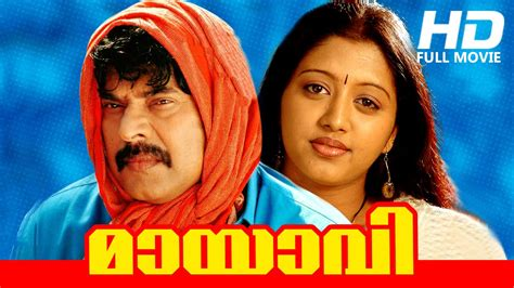 film comedy hd video new malayalam movie mayavi full hd comedy movie