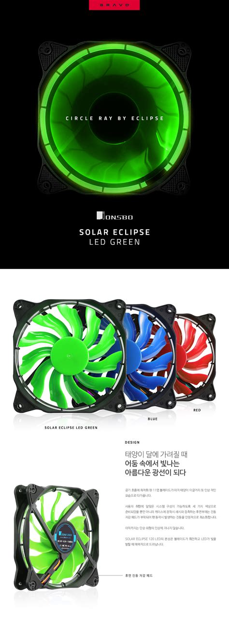 eclipse theme green solar eclipse led green 브라보텍