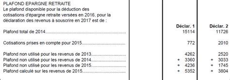 Qu Est Ce Que Le Plafond Epargne Retraite by Le Plafond 233 Pargne Retraite Sur L Avis D Imposition Qu