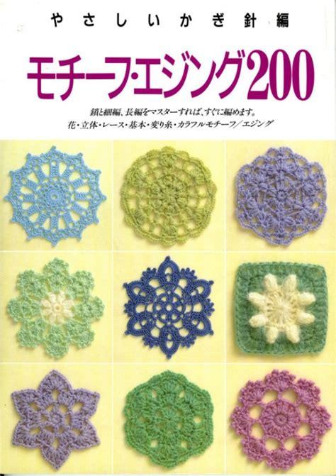 crochet motif pattern books crochetpedia crochet books online crochet motifs and