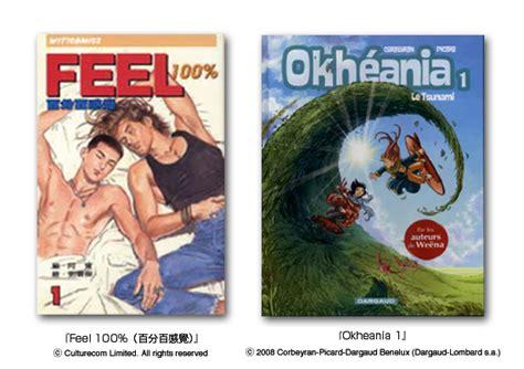 Feel 100 City Lau Wan Kit 外務省 わかる 国際情勢 vol 14 国際漫画賞 日本ファンを増やそう