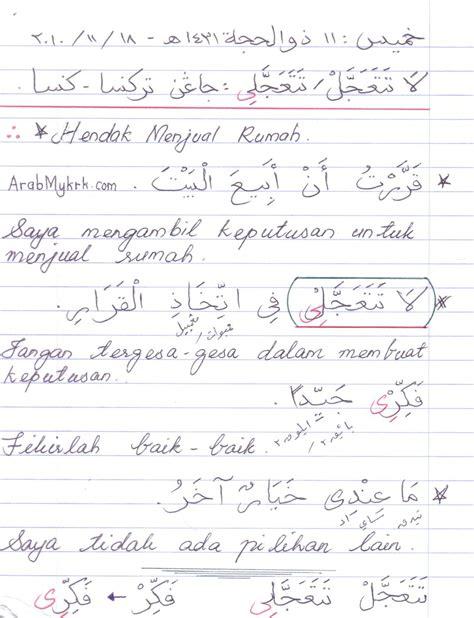 Prima Penilaian Harian 4b Sd Mi Kelas Iv jual buku pelajaran tulisan arab jual beli kumpulan kata mutiara dan falsafah hidup