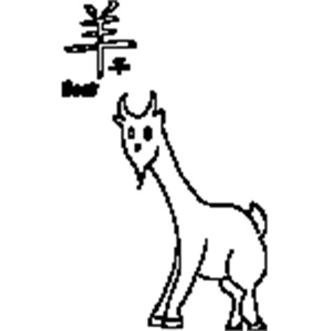 chinese goat coloring page chinese zodiac coloring pages