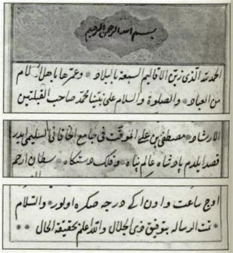 Ottoman Science Ottoman Science Ottoman Scientists Ottoman Contributions To Science And Technology Muslim