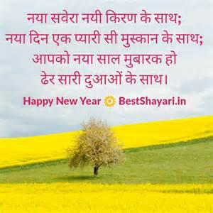 happy new year shayari happy new year shayari in images shayari