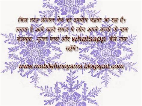 chutukel india best 25 jokes sms in hindi ideas on pinterest hindi
