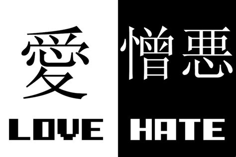 images of love and hate love and hate by karatealive on deviantart