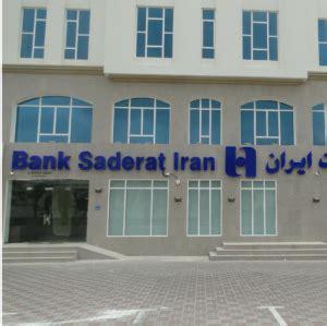 bank saderat iran iran s bank melli bank saderat to reopen oman branches