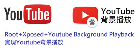 download youtube background playback xposed 2018 楓的電腦知識庫