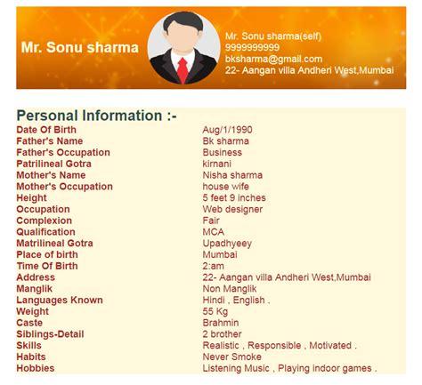biodata format for bengali marriage bio data