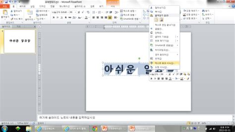design effect in powerpoint 파워포인트 글자 효과 주기 ppt 디자인 텍스트 효과 주기 쉐어하우스