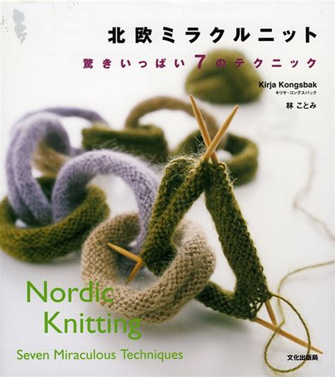 nordic knitting fluffbuff nordic knitting 2