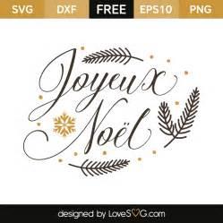 Home Designer Suite joyeux noel lovesvg com