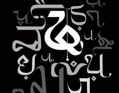 design urdu font 17 best images about typo on pinterest behance fonts