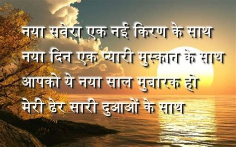 happy new year text meesage hindi नए श ल क श भक मन ए happy new year quotes in अच छ स च