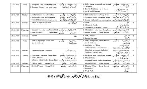 week date sheet matric date sheet 9th 10th bise multan 2013 bise result