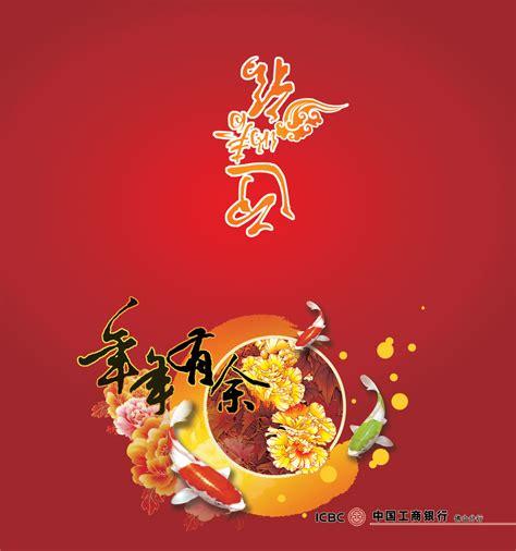 new year design psd 工商银行春节贺卡 素材中国sccnn