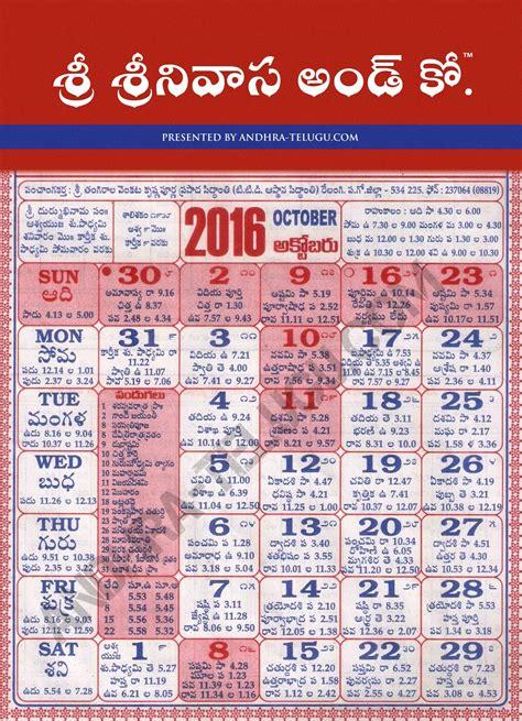 october  calendar hindu