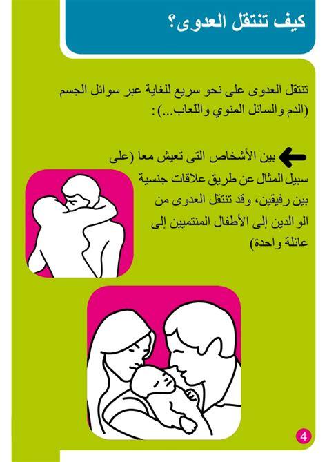 break the pattern en francais hepatite b arabe