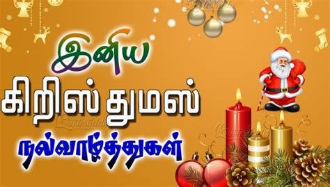 merry christmas wishes images  tamil pics photo kavithai quotes