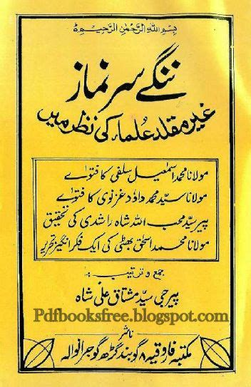 book pdf in 75 best images about urdu books khurshaid ahmad on