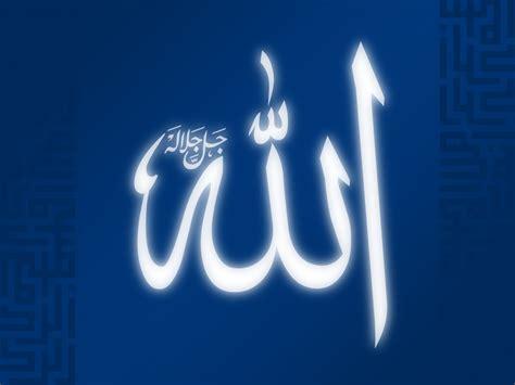 wallpaper bergerak lafadz allah kumpulan gambar kaligrafi tulisan allah swt fiqih muslim