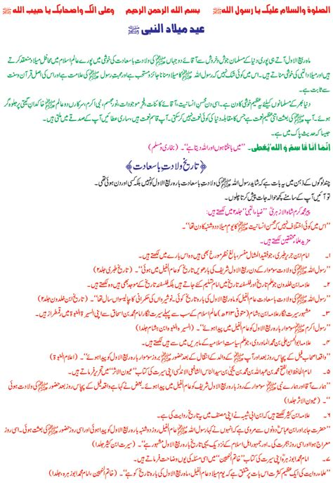 Essay On Quran In Urdu by Quran Pak Tilawat With Urdu Translation And Tafseer Quran