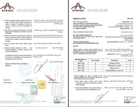 Offer Letter Ksa Demand Letter Power Of Attorney Sle Overses Service