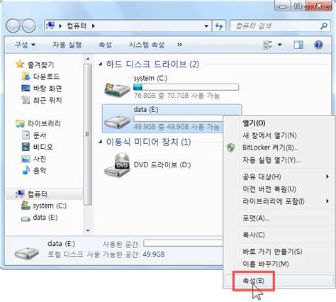 Mba Upm Application by 다른 사용자가 드라이브 폴더 파일에 접근하지 못하게 하기 사용 권한 설정 아크세븐